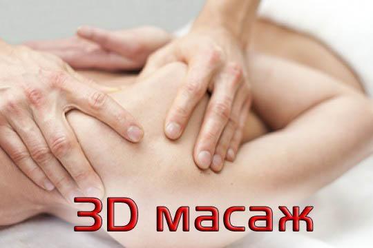 3D масаж