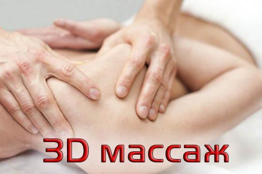 3D массаж