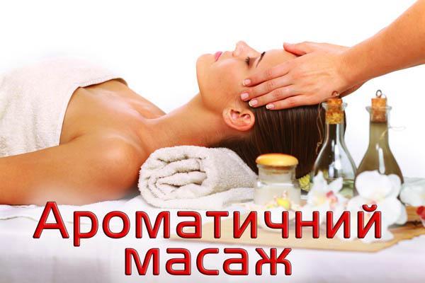 Ароматичний масаж (ароматерапія)