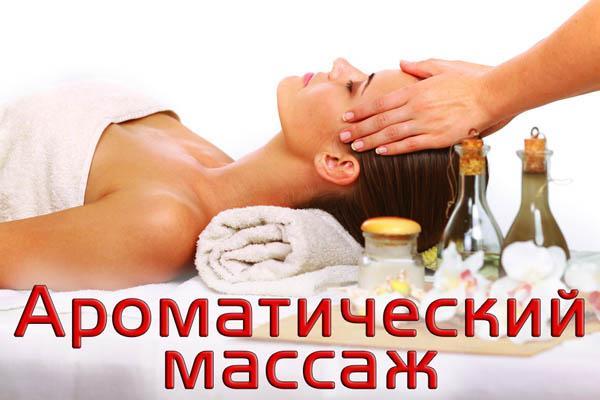 Ароматический массаж (ароматерапия)