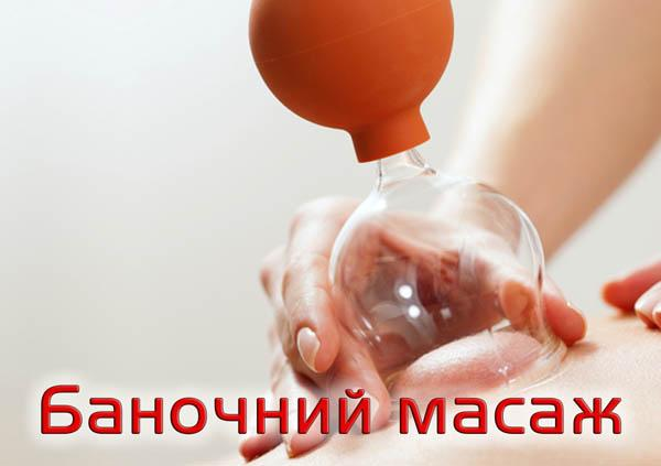 Баночний масаж (вакуум-терапія)