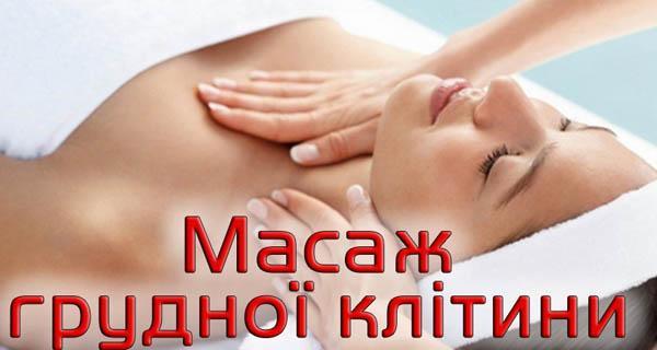 Масаж грудей (грудної клітки)