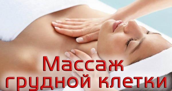 Массаж груди (грудной клетки)