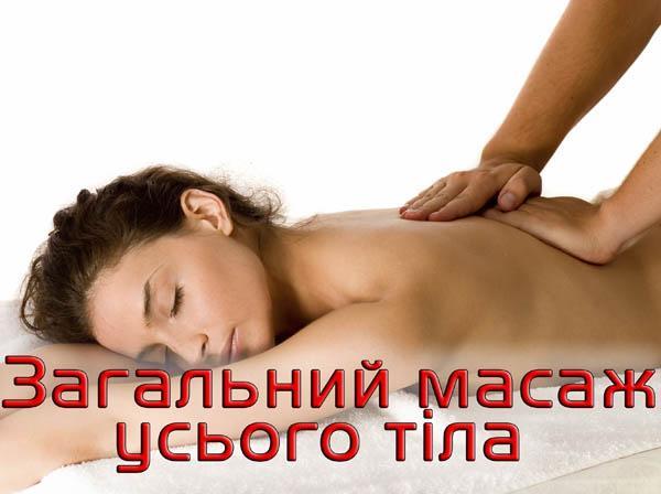Загальний масаж усього тіла