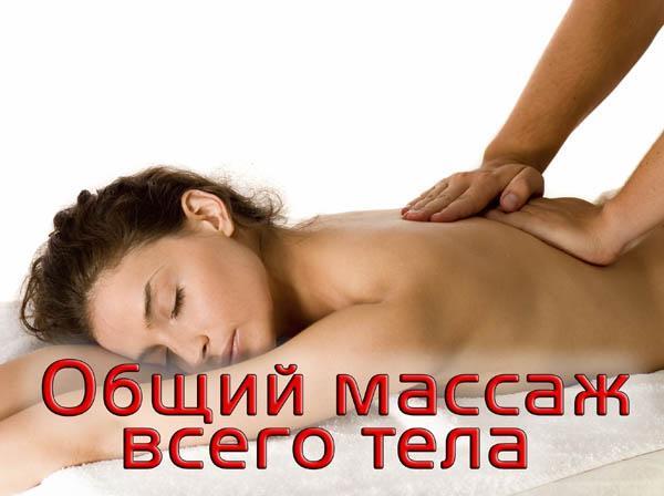 Общий массажвсего тела