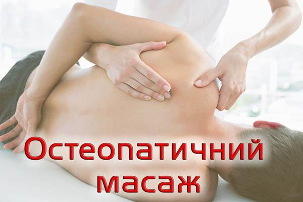 Остеопатичний масаж