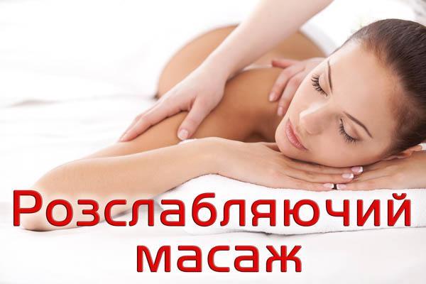 Розслабляючий масаж (релакс-масаж)