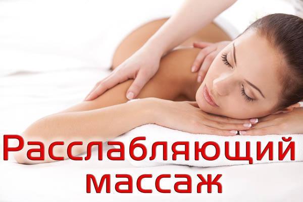 Расслабляющий массаж (релакс-массаж)