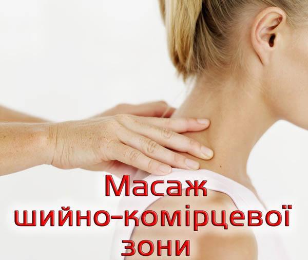 Масаж шийно-комірцевої зони (шиї)