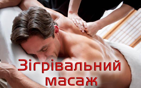 Зігрівальний масаж «розігрівальний»