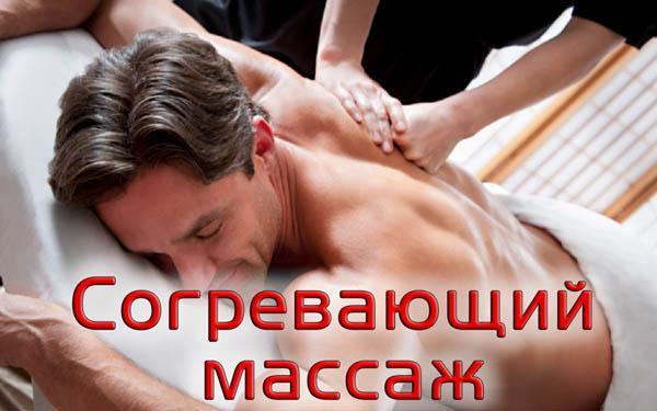 Согревающий массаж (разогревающий)