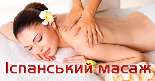 Іспанський масаж