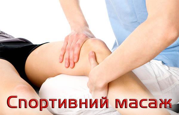 Спортивний массаж