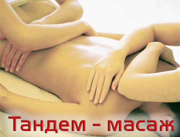 Тандем - масаж