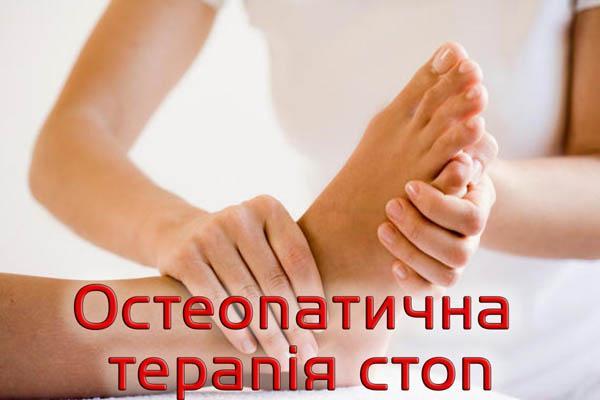 Остеопатична терапія стоп