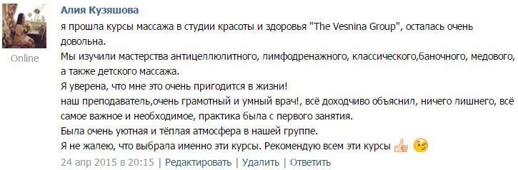 Отзыв ВКонтакте на курсы массажа