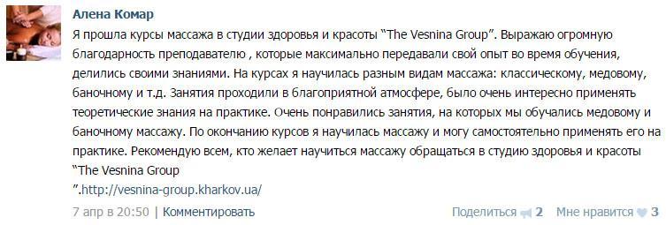 Відгук Вконтакті на курси масажу