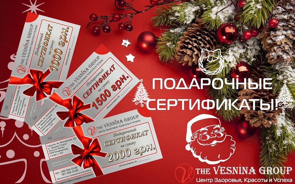 Новогодняя распродажа сертификатов