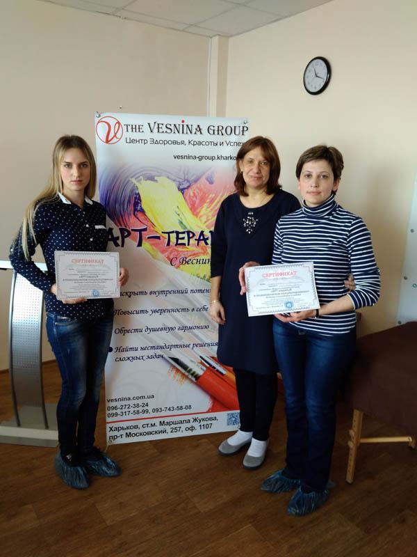 Сертифікат Арт-терапія навчання