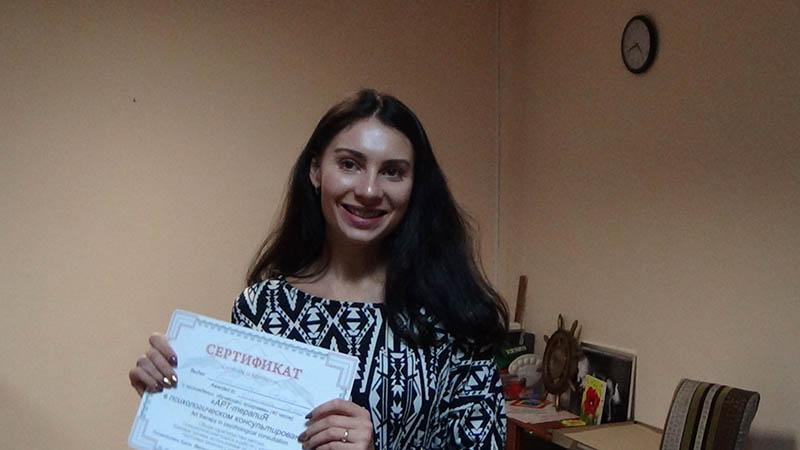 Сертификат Арт-терапия обучение