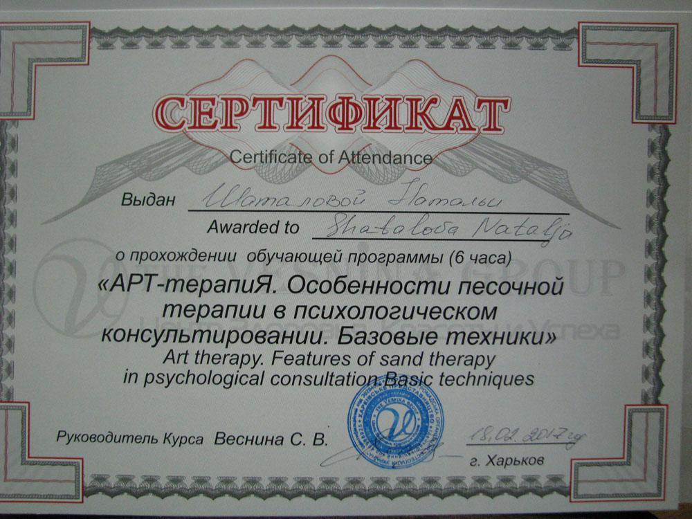 Сертификат по Арт-терапие