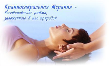 Краніосакральна терапія