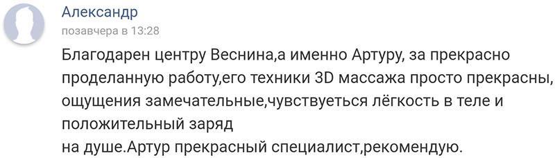 Отзыв на 3D массаж