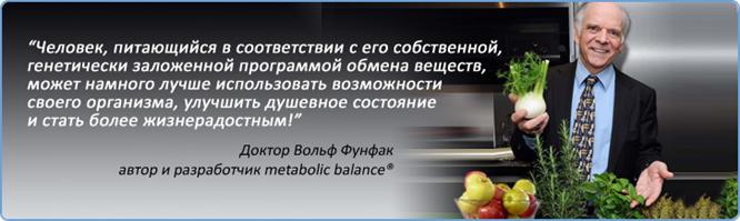metabolic-balance-1