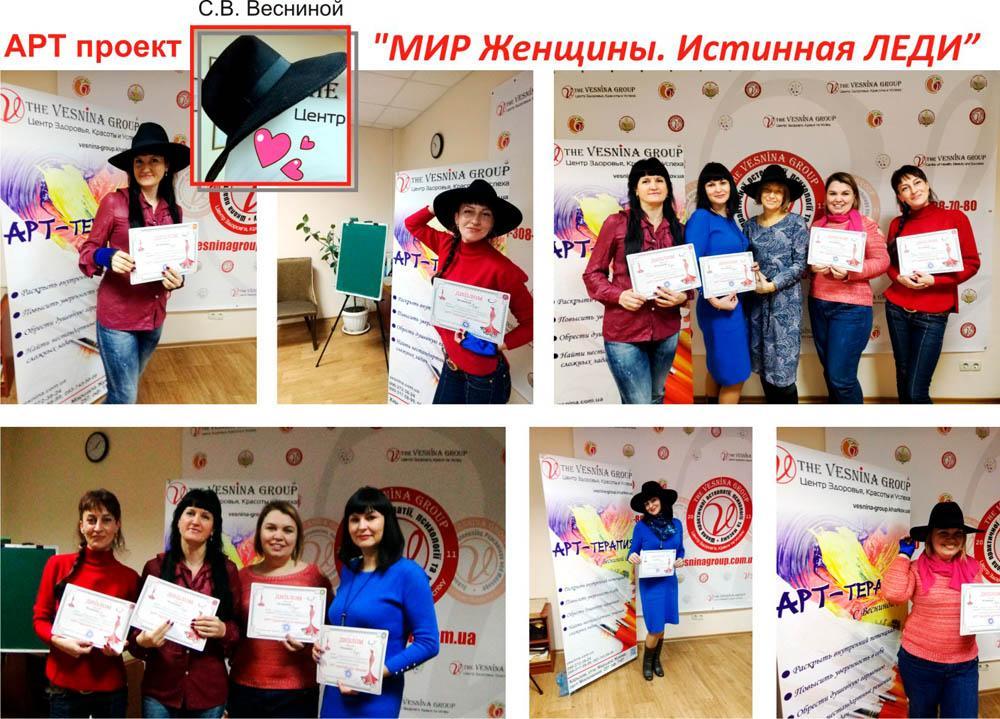Коллаж фотографий с АРТ проекта Мир Женщины