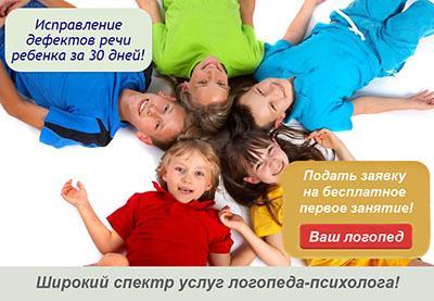 Исправление дефектов речи ребенка за 30 дней