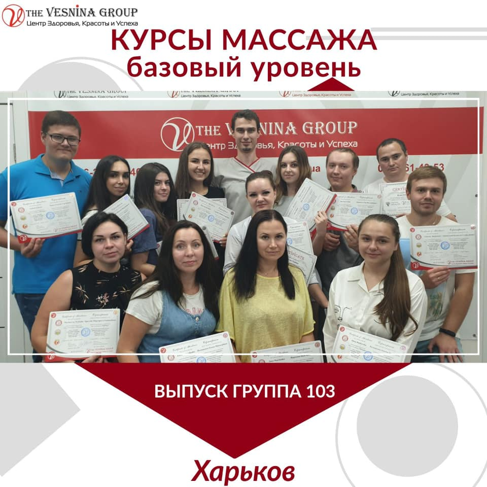Сертификаты курсы массажа