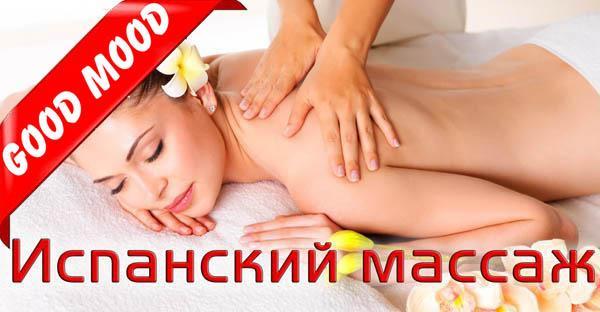 Испанский массаж тела