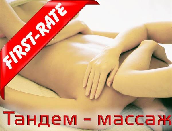 Тандем-массаж