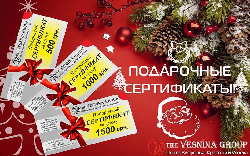 Оригинальный новогодний подарок - подарочный сертификат