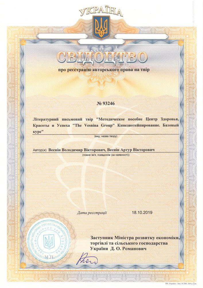 Авторское право Методическое пособие Кинезиотейпирование (базовый курс)