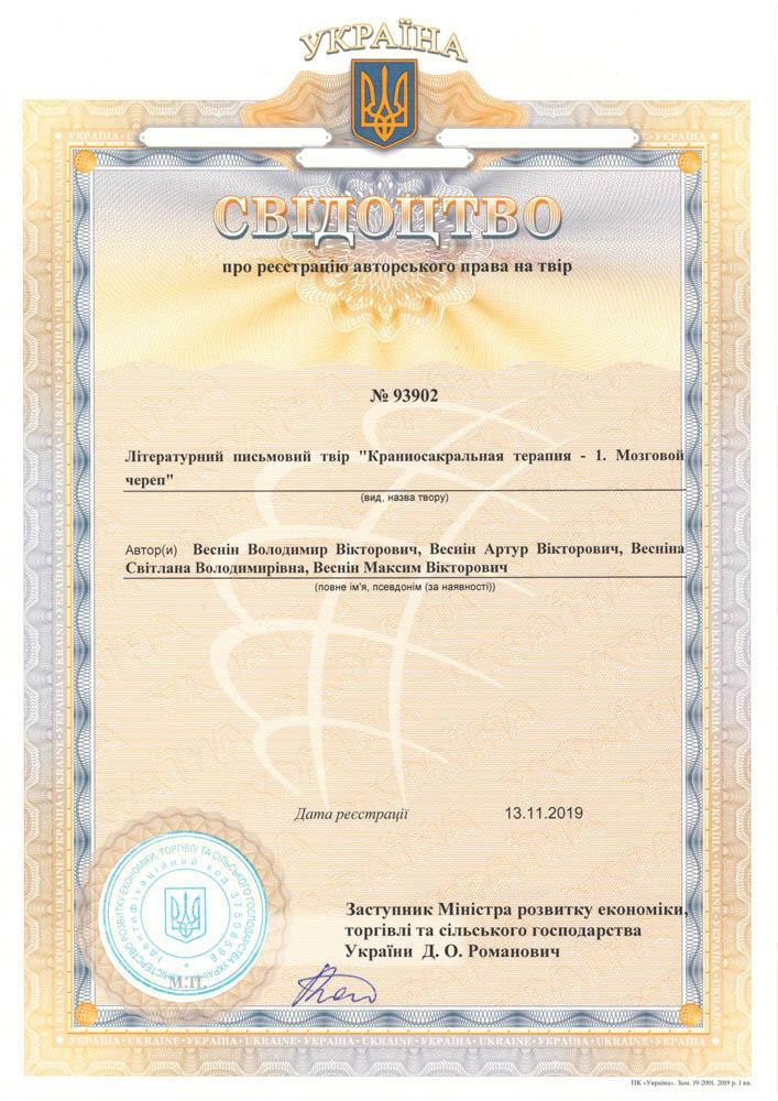 Авторське право Краніосакральна терапія - 1 (мозковий череп)