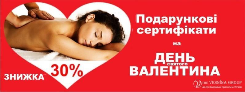 valentin-day-banner