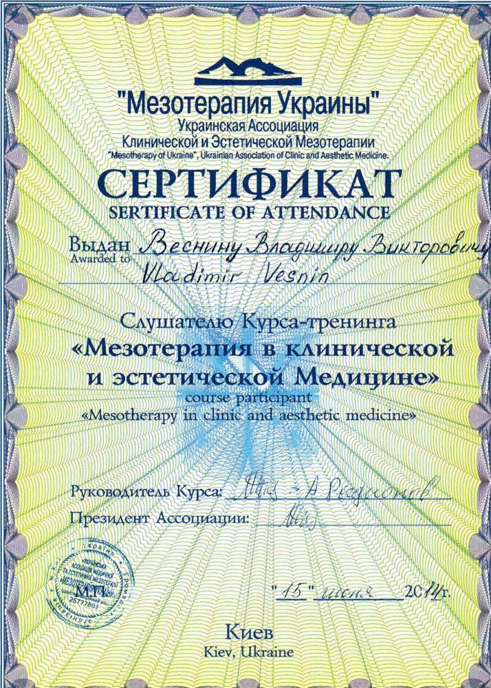 Сертифікат Мезотерапія в клінічній і естетичній медицині