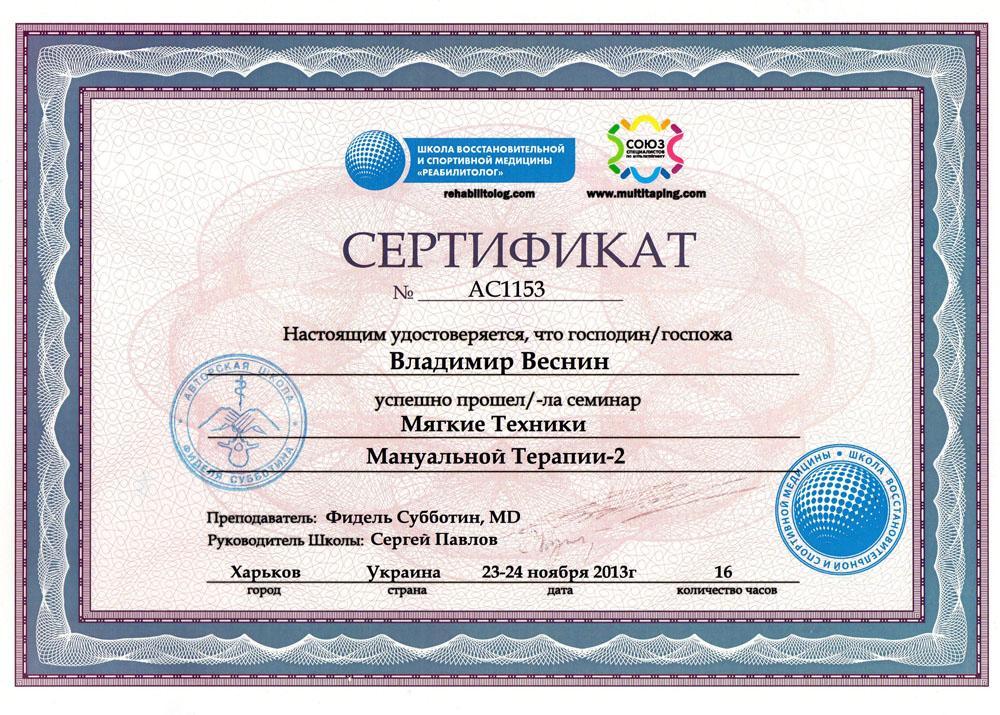 Сертификат Мягкие техники мануальной терапии 2