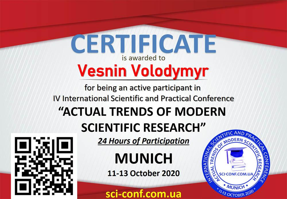 Сертифікат учасника конференції Актуальні напрями сучасних наукових досліджень