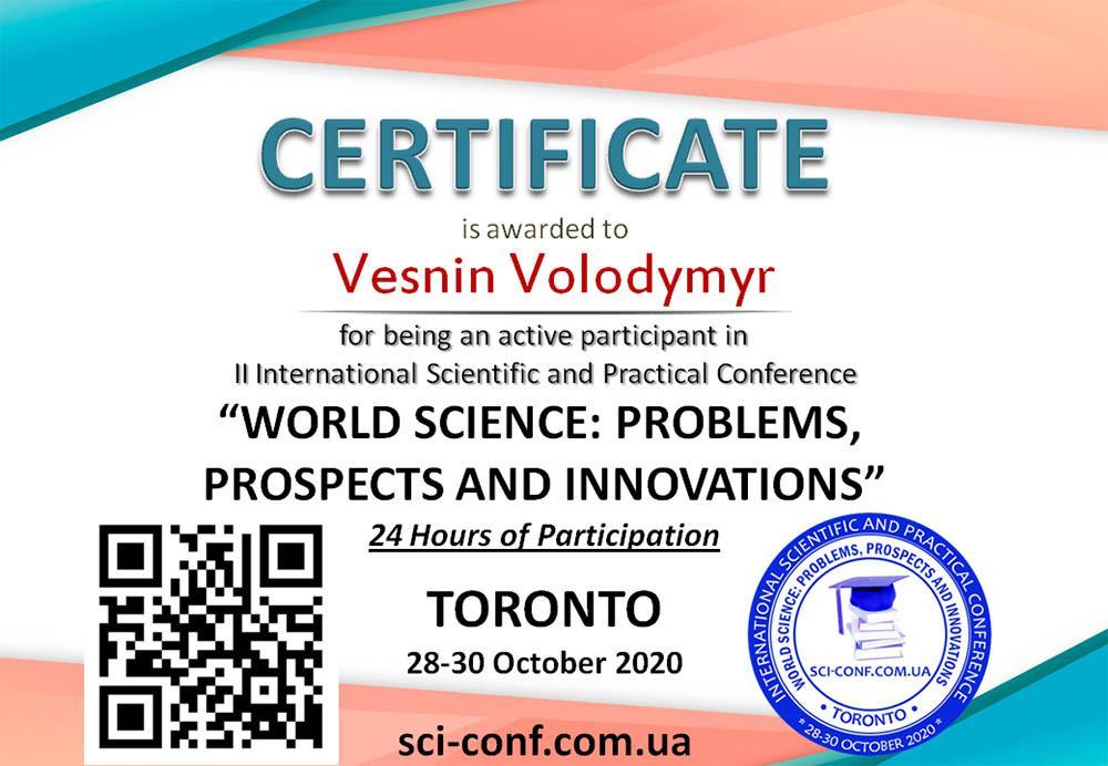 Сертифікат учасника конференції Світова наука: проблеми, перспективи та інновації