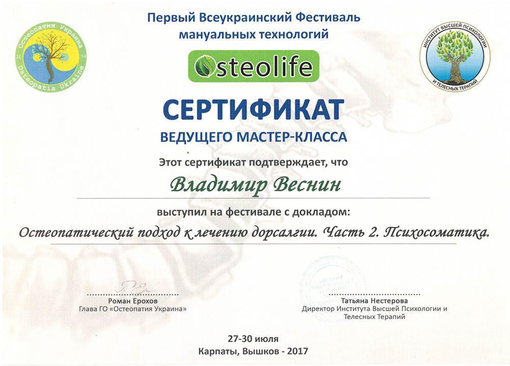 Сертифікат ведучого майстер-клас остеопатичний підхід до лікування дорсалгії (психосоматика)