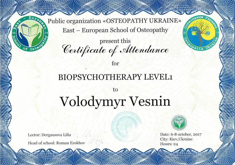 Сертифікат Біопсихотерапія 1 рівень