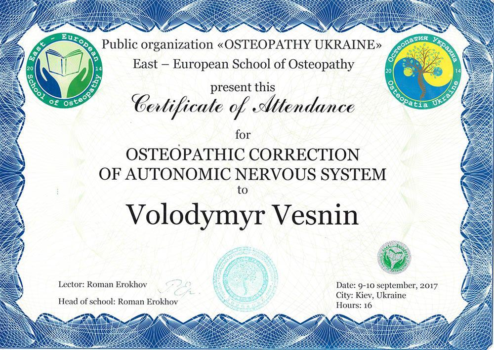 Сертифікат Остеопатична корекція вегетативної нервової системи