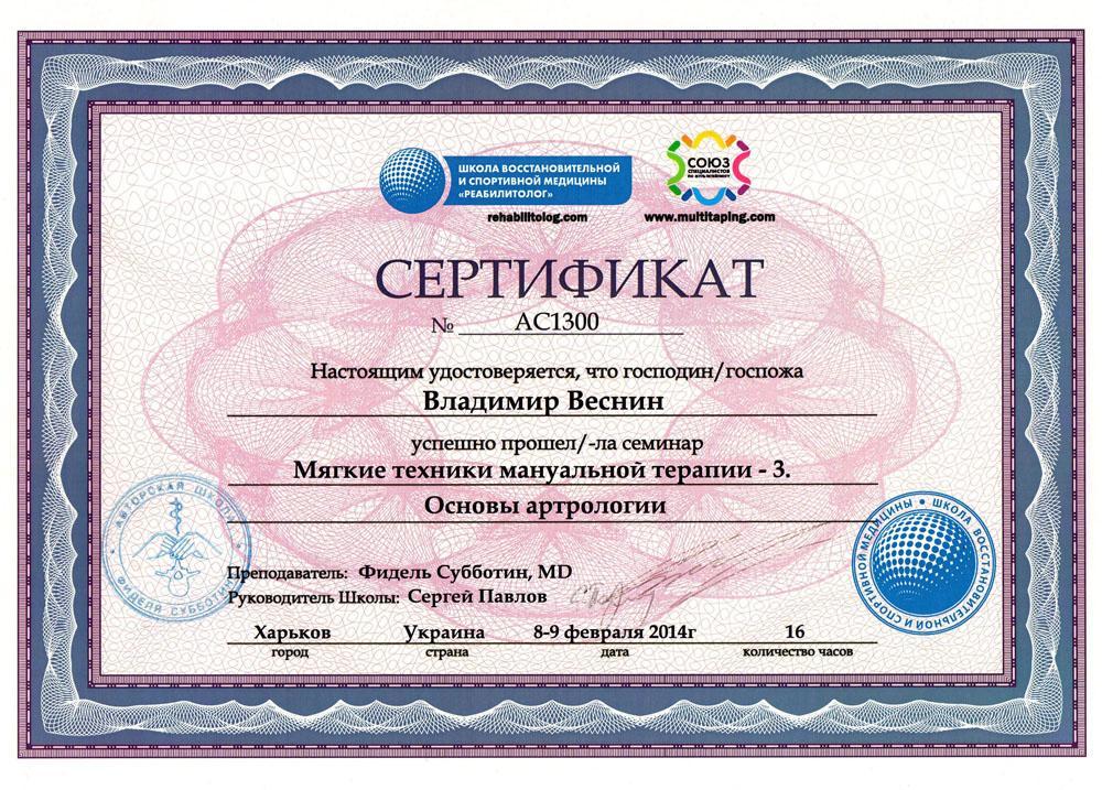 Сертификат Мягкие техники мануальной терапии 3