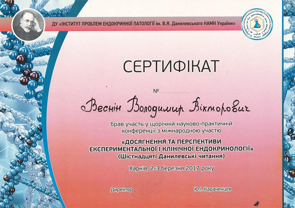 Сертифікат учасника конференції Досягнення і перспективи експериментальної і клінічної ендокринології