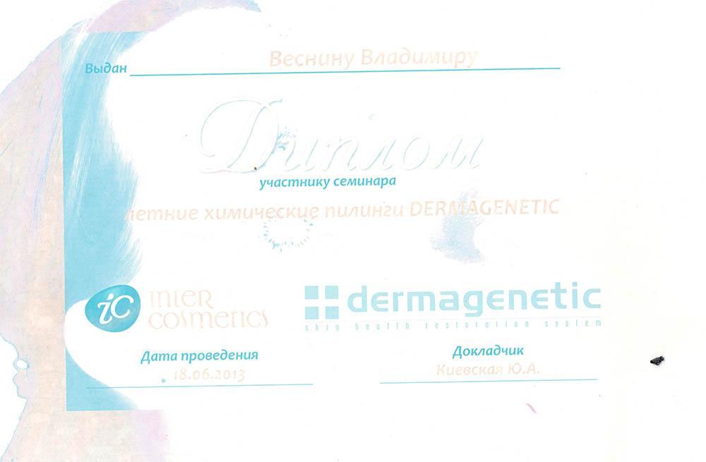 Диплом учасника семінару Літні хімічні пілінги Dermagenetic