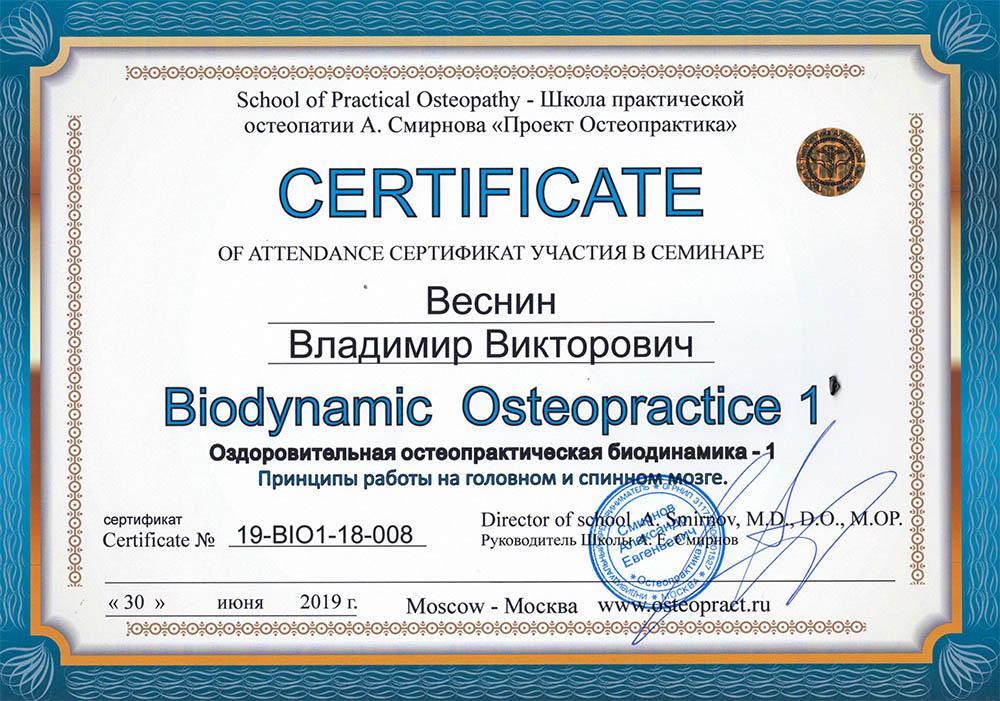Сертифікат учасника семінару Оздоровча остеопрактична біодинаміка 1 рівень (принципи роботи на головному і спинному мозку)