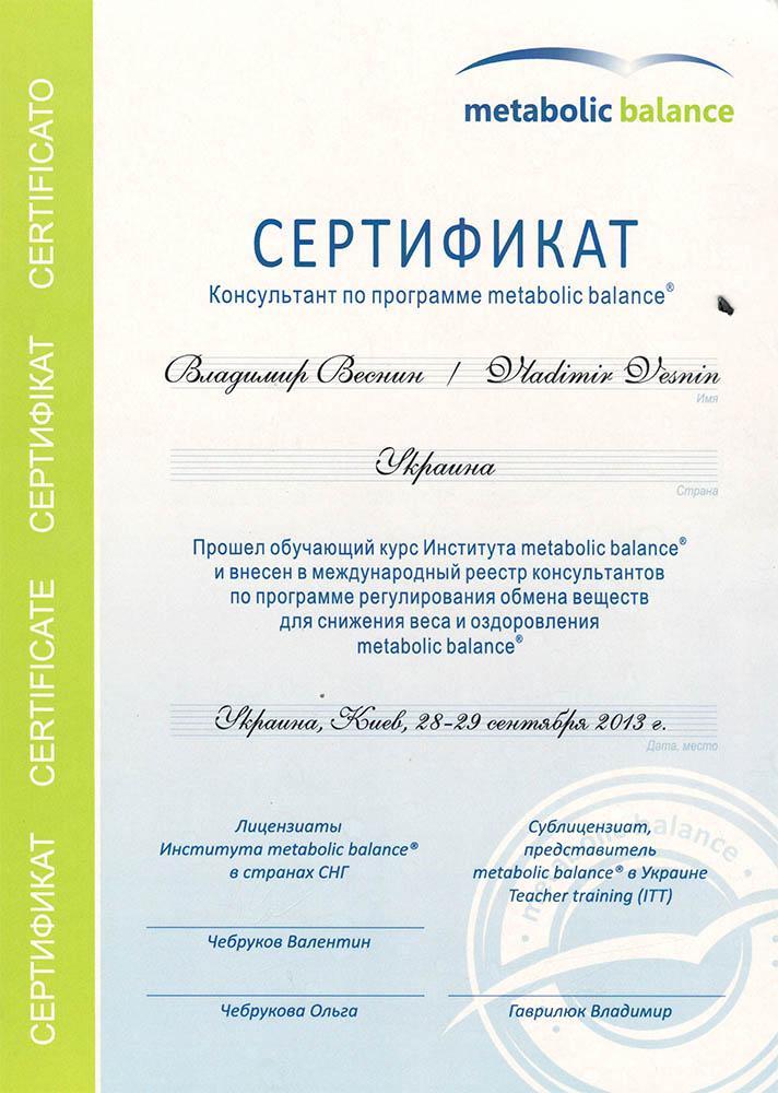 Сертифікат Консультант з програми metabolic balance