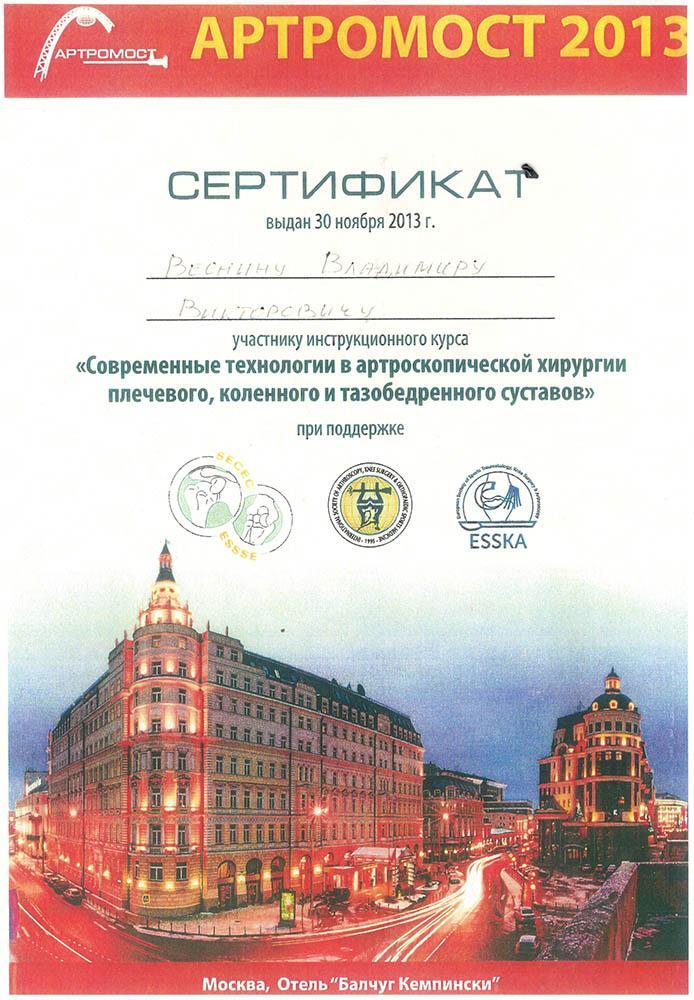 Сертифікат учасника курсу Сучасні технології в артроскопічній хірургії плечового, колінного і кульшового суглобів
